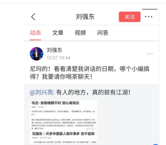 马云刘强东讲话被恶搞 刘强东忍不住爆粗口