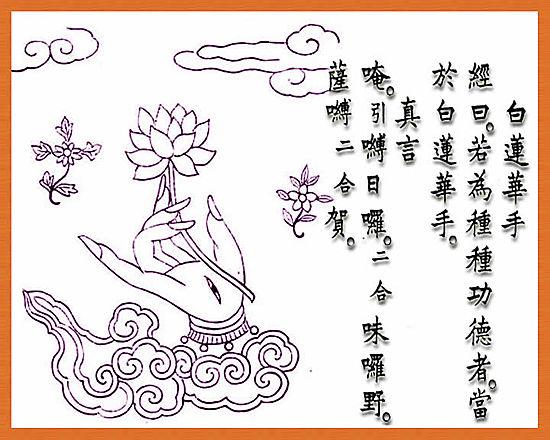 佛教手印图解 佛教双修图解 手印画图片大全 药师佛手印