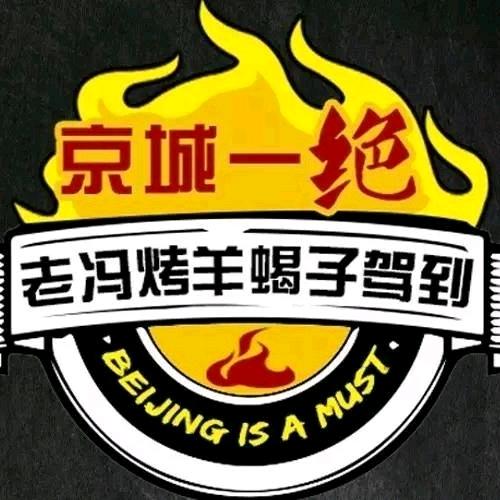 老冯烤羊蝎子馆(团结湖店)