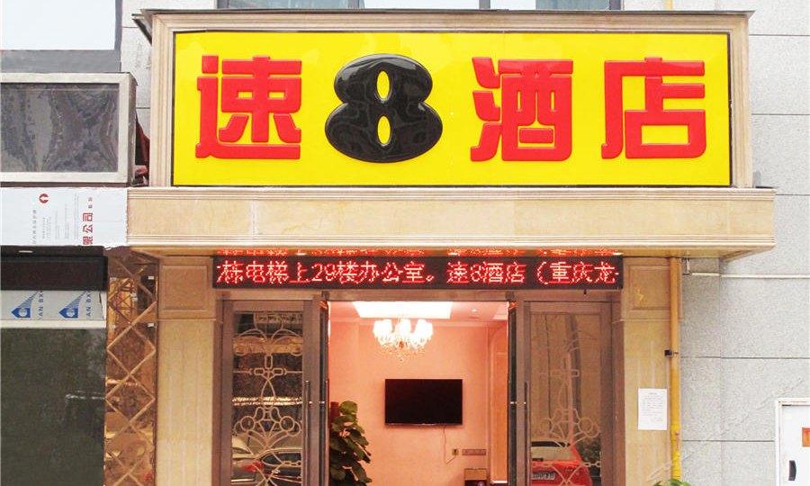 速8酒店(龙头寺火车北站店)
