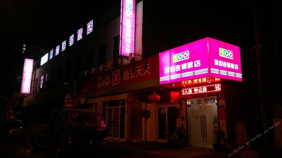 100易佰连锁旅店(东三里桥路店)
