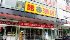 速8酒店(石景山八角店)