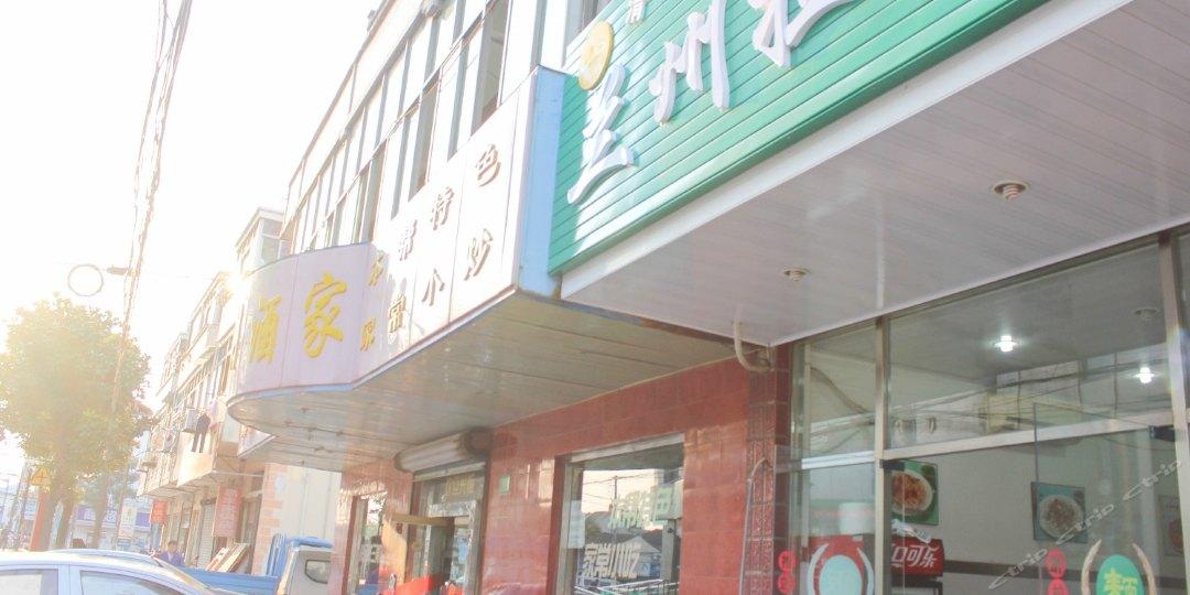 上海实惠旅馆