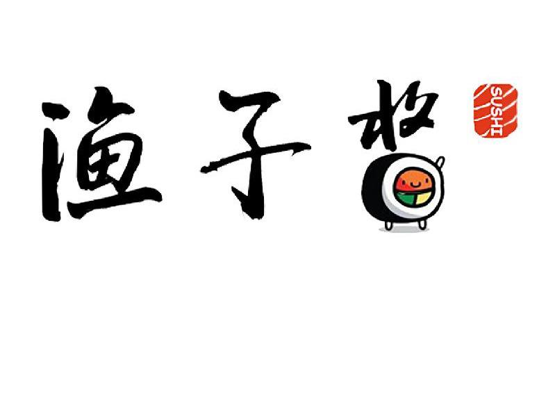 渔子酱寿司店(南国花郡店)
