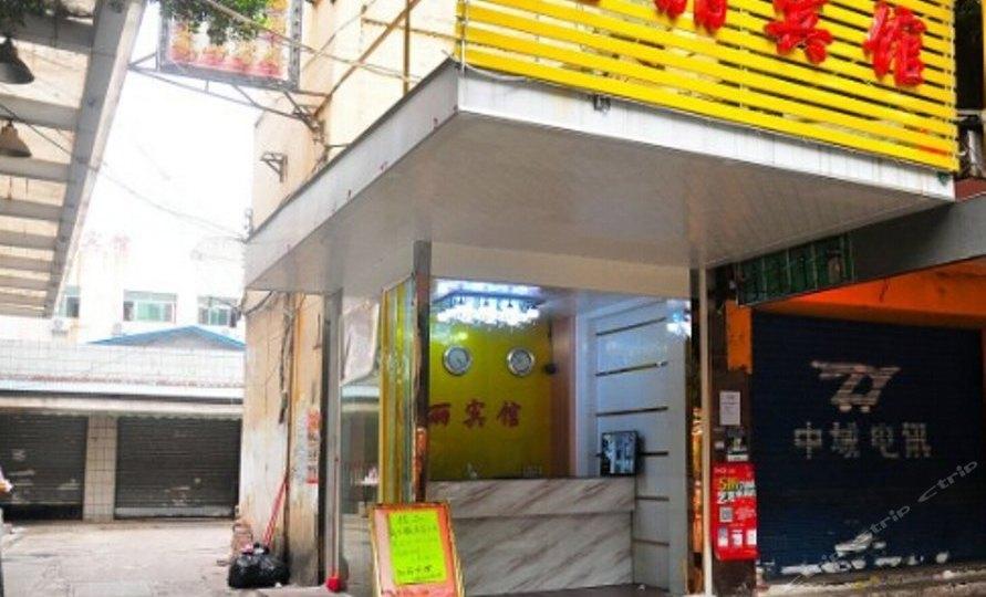 广州市凯丽宾馆(芳村地铁站店)
