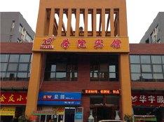 郑州学院宾馆