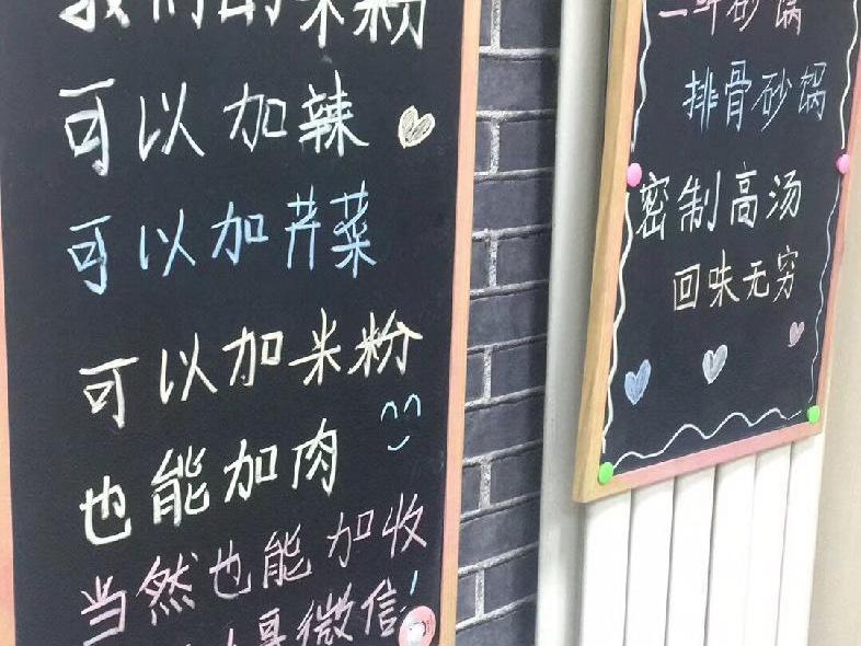 黄豆豆米粉店