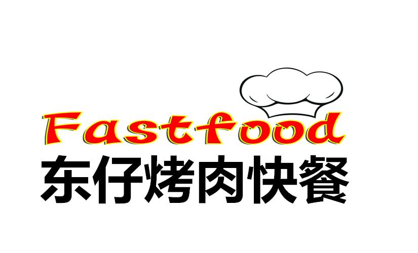 东仔烤肉快餐(四中店)