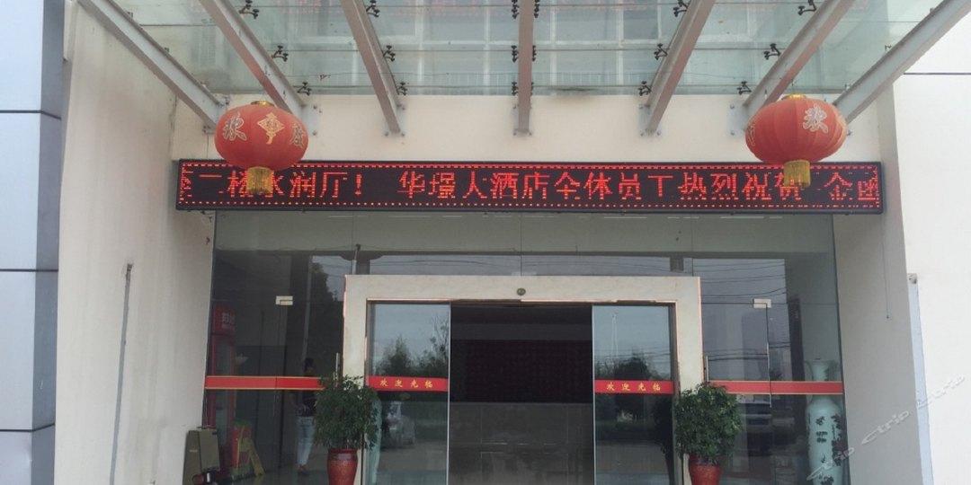 连云港华璟大酒店