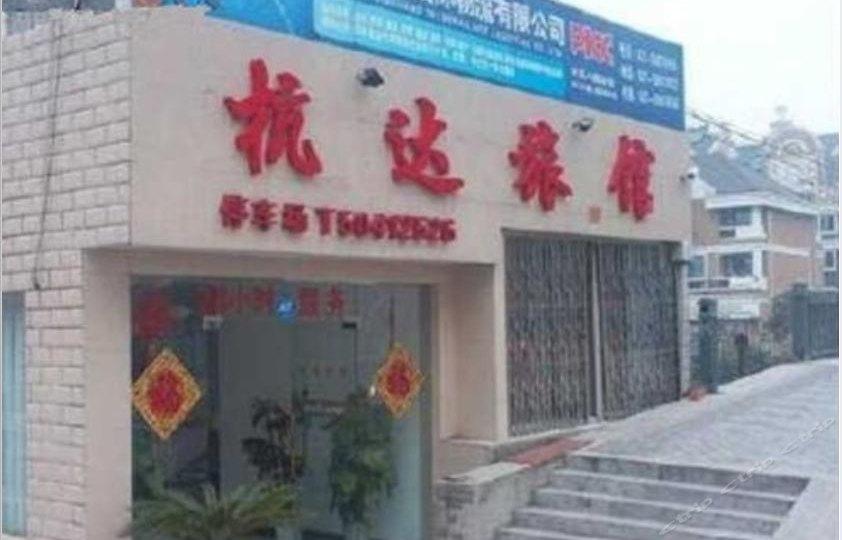 上海杭达旅馆