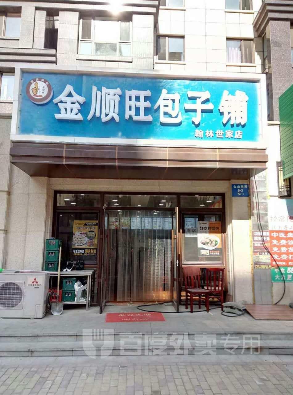 金顺旺包子铺(金山南路店)