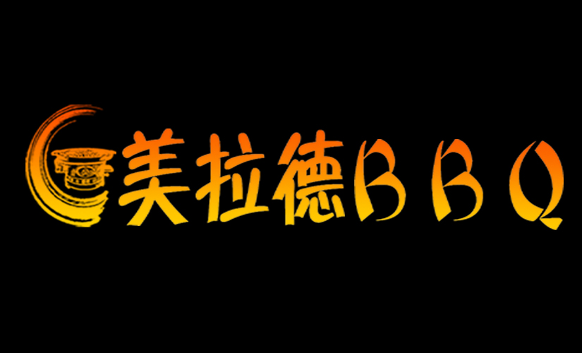 美拉德BBQ烤牛排(劲松店)