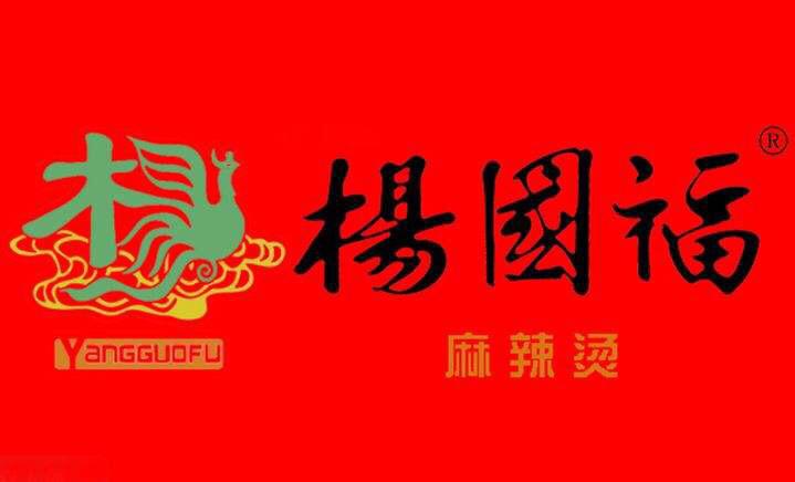 杨国福麻辣烫(城乡世纪广场店)