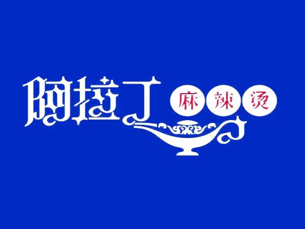 阿拉丁麻辣烫(人民路店)