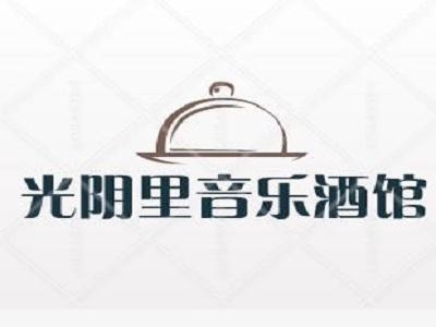 光阴里音乐酒馆(中原万达店)