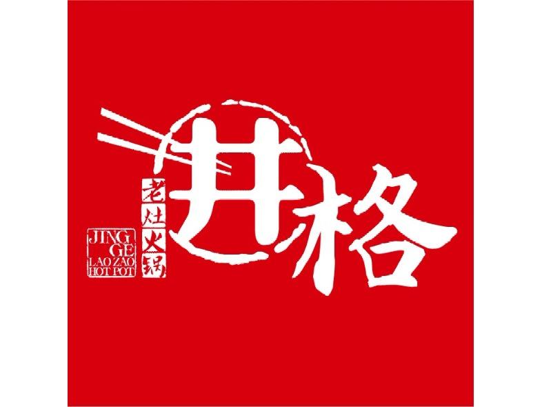 井格老灶火锅(百子湾店)