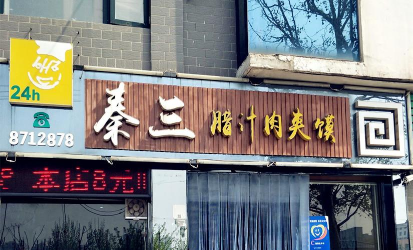 秦三腊汁肉夹馍