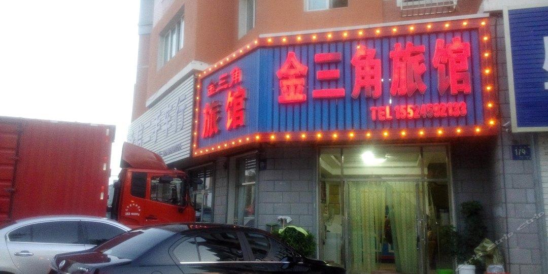 庄河金三角旅馆