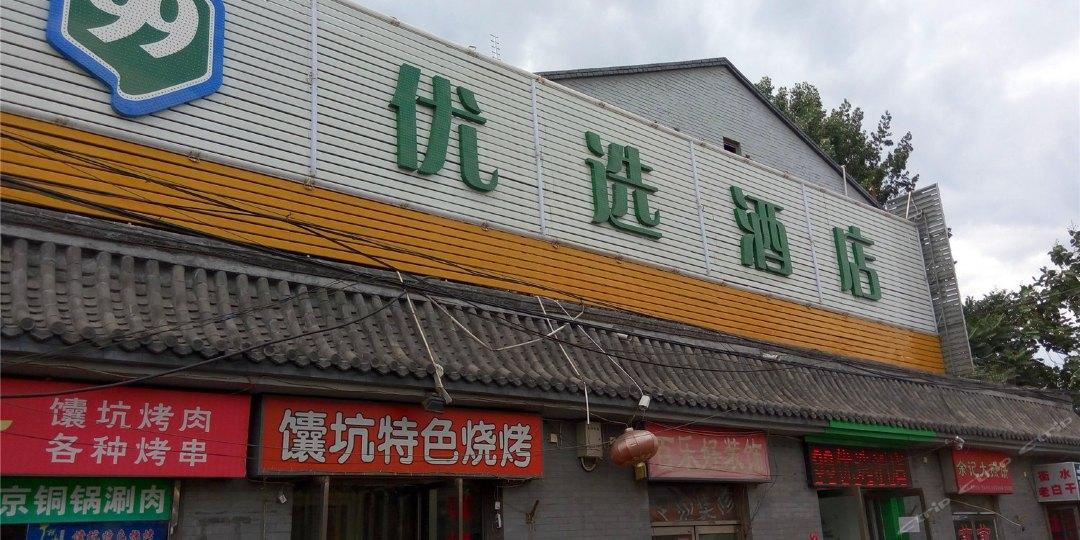 99优选酒店(珠市口天桥店)