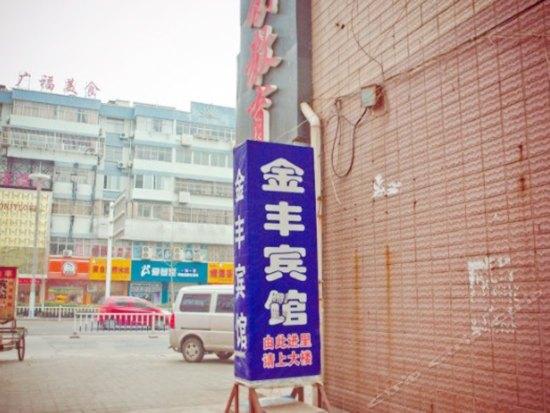 李辉韩成专业养生减肥中心(金帝店)