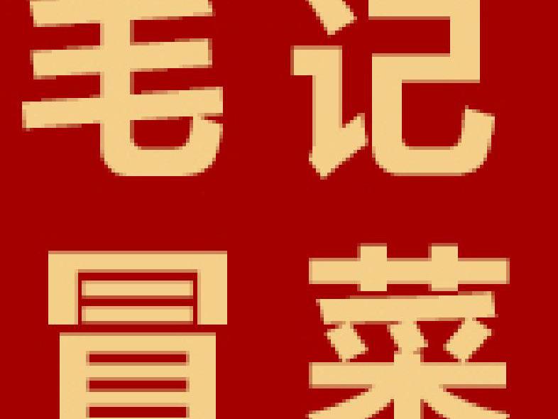 毛记冒菜(家天下店)
