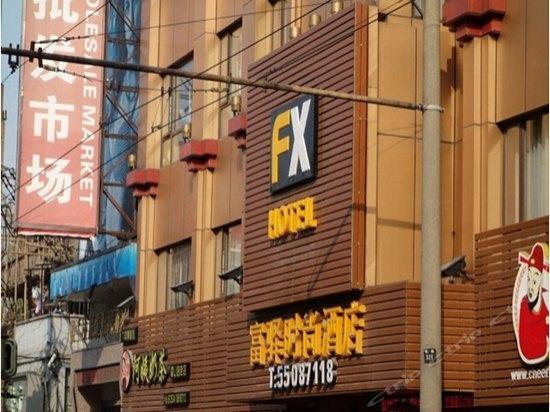 富驿时尚酒店(霍山路店)