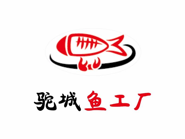 驼城鱼工厂