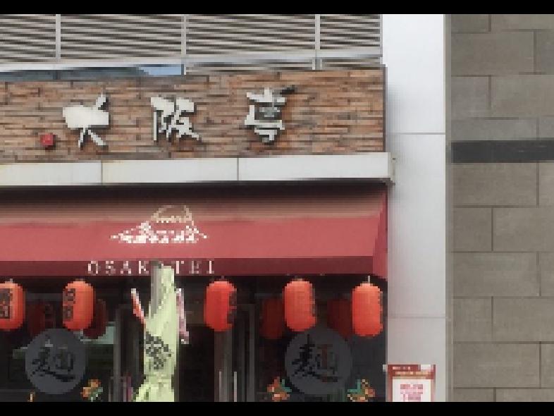 大阪亭拉面(祥云小镇店)