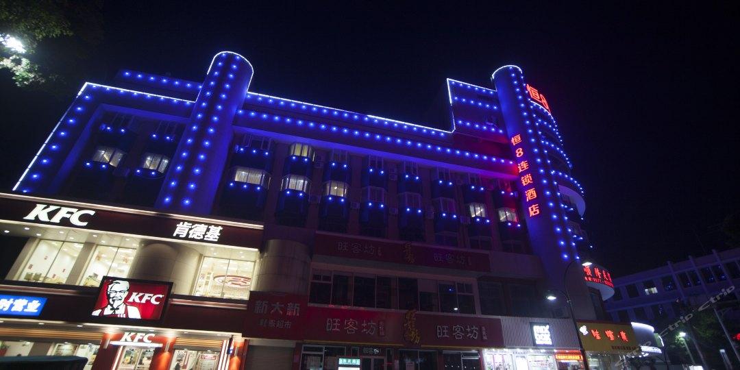 恒8连锁酒店(萧山瓜沥店)