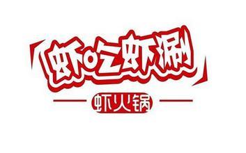 虾吃虾涮(张仪村店)