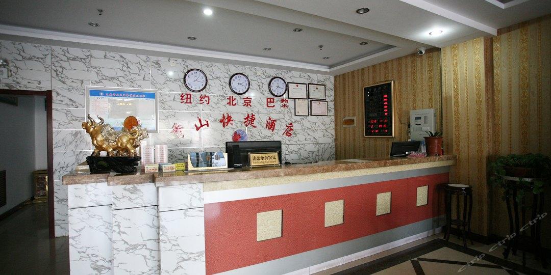 香山快捷酒店