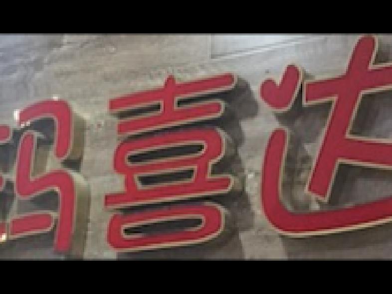 玛喜达韩国年糕料理(城乡世纪广场店)