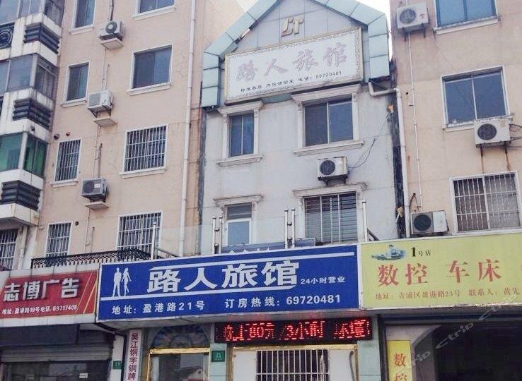 上海路人旅馆