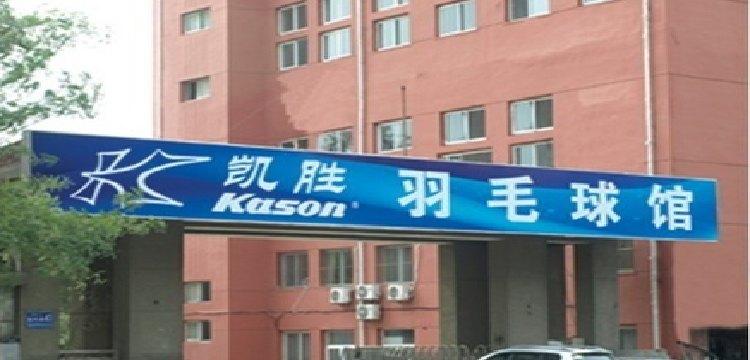凯胜羽毛球馆(东纬街店)