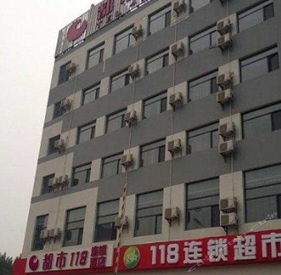 天津都市118酒店(滨海于家堡店)