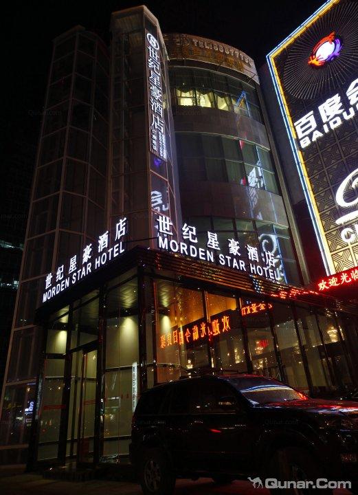 世纪星豪酒店