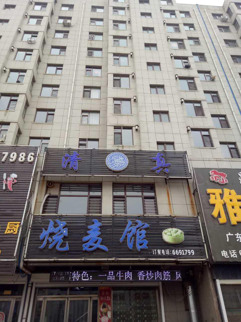广州华鼎商务公寓(市桥店)