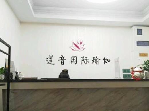瑜伽(华澳莲音店)