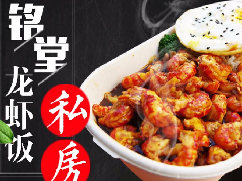 铭堂·龙虾饭(大悦城店)