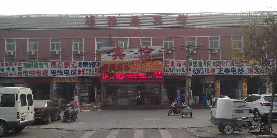 福雅居宾馆