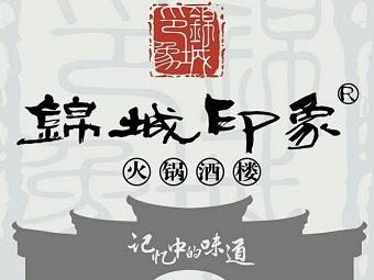 锦城印象火锅酒楼(三坊七巷店)