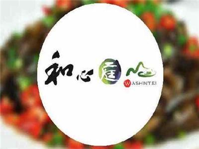 和心庭日本料理