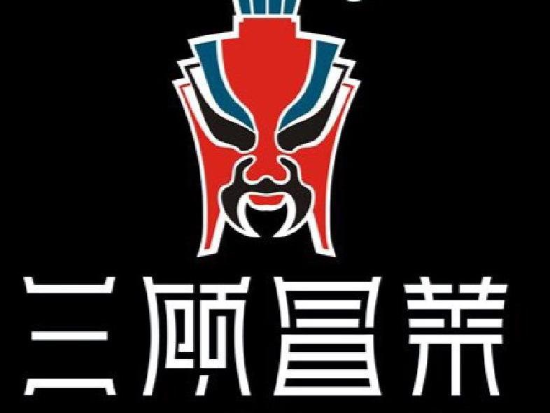 三顾冒菜(新一城店)