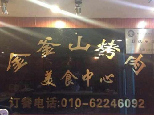 釜御山铁桶海鲜烤肉(易品商业广场店)