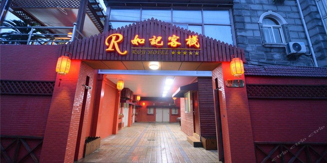 上海如记客栈