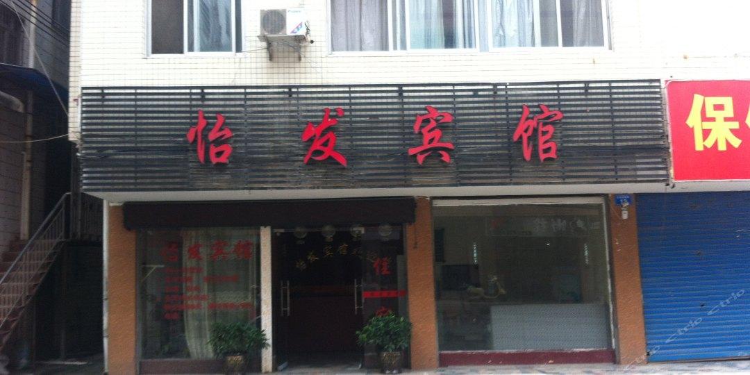 桂林临桂怡发宾馆