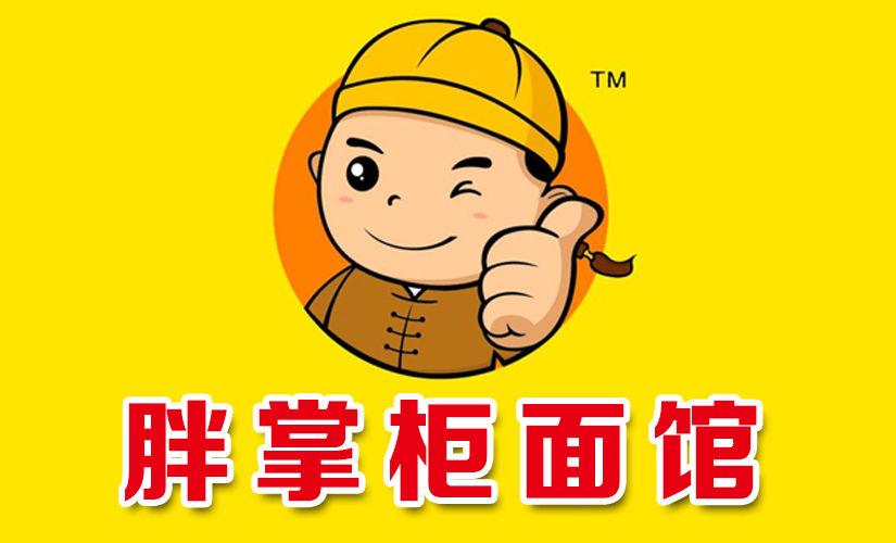 陕西风味胖掌柜面馆(丽水华庭东门店)