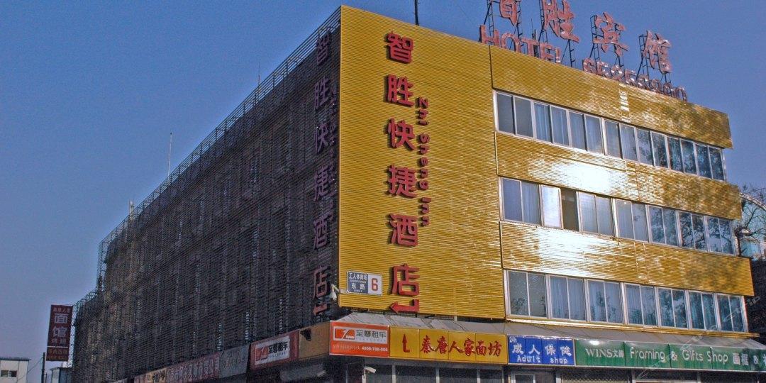 智胜快捷酒店(三里屯店)