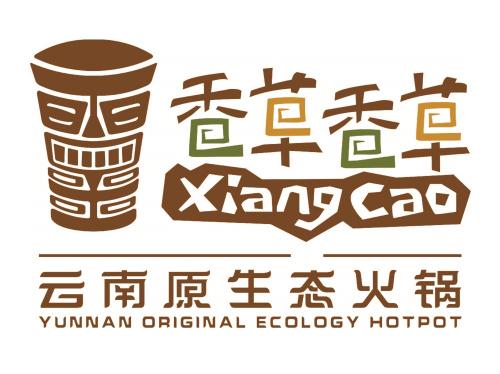 香草香草云南原生态火锅(宵云路店)