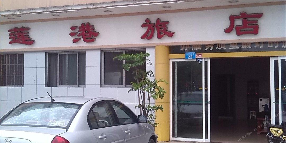 广州莲港旅店